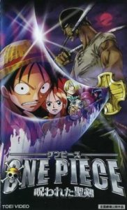 Ван-Пис: Фильм пятый [2004] / One Piece: The Curse of the Sacred Sword