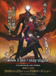 Судьба: Ночь Схватки / Fate/Stay Night Unlimited Blade Works