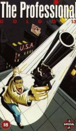 Голго 13: Профессионал / Golgo 13: The Professional