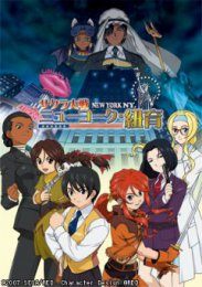 Сакура: Война миров OVA-5 / Sakura Wars: New York