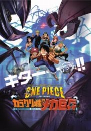 Ван-Пис: Фильм седьмой [2006] / One Piece: Karakuri Castle's Mecha Giant Soldier