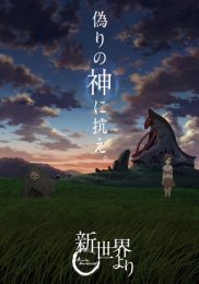 Из нового мира / Shinsekai Yori / From the New World