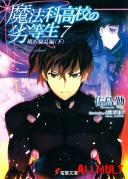 Непутевый ученик в школе магии / Mahouka Koukou no Rettousei / The Irregular At Magic High School