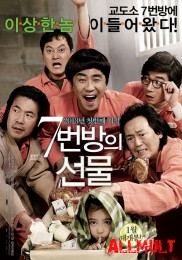 ���� � ������ �7/ Miracle in Cell No.7 / Number 7 Room's Gift / 7 Beonbangui Seonmool