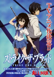 ���� ����� / Strike the Blood