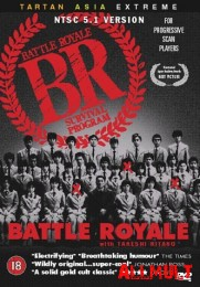 ����������� ����� / Battle Royale + (������������ ������)