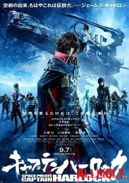 Captain Harlock (2013) / Капитан Харлок