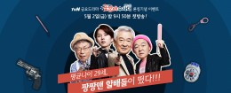 Дедули краше цветов / Grandpas Over Flowers Investigation Team / Goch-hal-bae Su-sa-dae