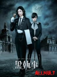 ������ ��������� / Black Butler / Kuroshitsuji