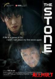������ / The Stone / Seuton