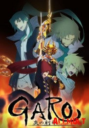 Garo: Honoo no Kokuin / Проект Гаро