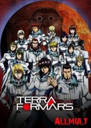 ����������������� / Terra Formars
