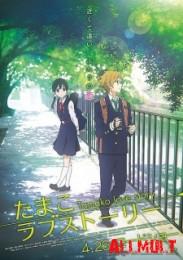 �������� ������� ������ / Tamako Love Story