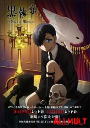 �����-��������� OVA / Kuroshitsuji: Book of Murder