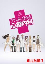������ � �������: ������������� / Anime de Wakaru Shinryounaika