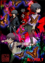 ���������� ������� �����: ���� ������� / Mysterious Stories of Ranpo: Game of Laplace