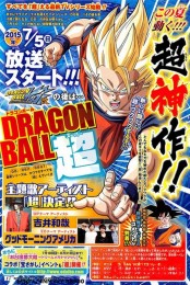 ���������� ����� / Dragon Ball Super