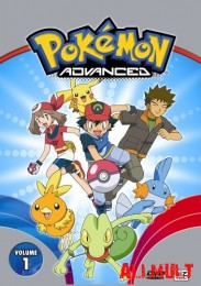 Покемон: Современное поколение (ТВ) / Pokemon: Advanced Generation