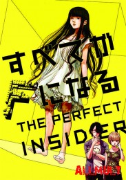�� ���������� F / Subete ga F ni Naru: The Perfect Insider