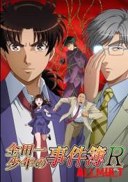 ���� ���� ���� �������� �������� ����������� (��-2) / Kindaichi Shounen no Jikenbo Returns (2015)