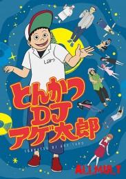 �������: DJ ������� / Tonkatsu DJ Agetarou