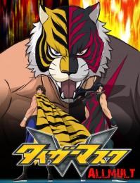 �������� ����� W / Tiger Mask W