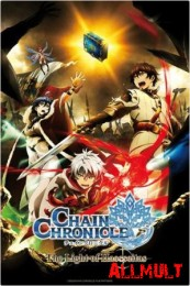 Цепные хроники: Свет Геккейтаса / Chain Chronicle: Haecceitas no Hikari