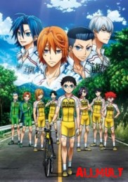 Трусливый Велосипедист (ТВ-3) / Yowamushi Pedal: New Generation